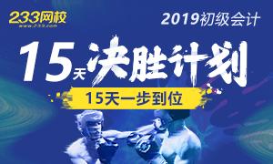 【秘籍】15天决胜初级会计,一步到位!