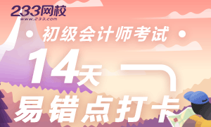 14天消灭初级会计易错考点,点击打卡>>