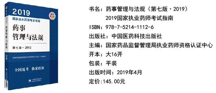 关于2019年调整国家执业药师资格考试大纲部分内容的通告