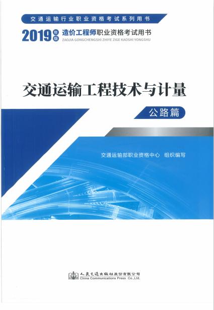 2019版造价工程师《技术与计量(交通运输)》考试教材封面