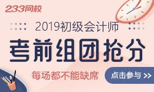 2019年初级会计师考前组团抢分