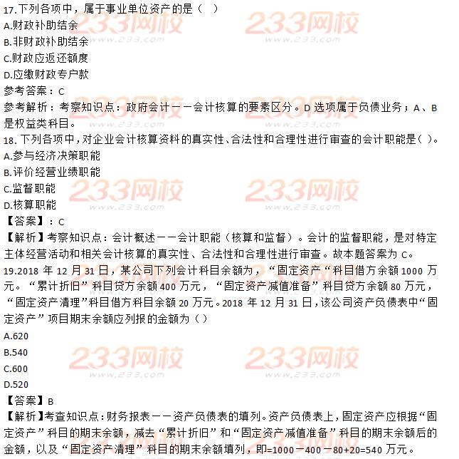 2019初级会计514考试真题图片
