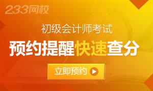 2019初级会计成绩必威体育官网登陆预约通道已开启!查分快人一步!