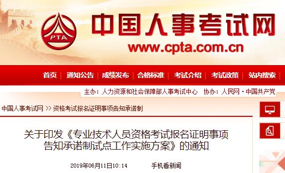 中国人事网通知:2019年一级建造师报名确定取消现场审核!
