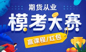 期货必威betway模考大赛8.26-9.1启动,赢冲刺班课程!