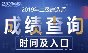 2019年二级建造师成绩查询时间及入口