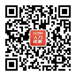 233网校人力资源微信公众号