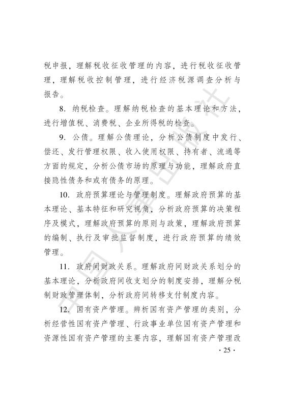 云南中级经济师考试时间图片