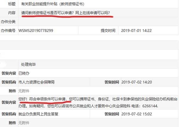 甘肃省教师资格证领钱图片