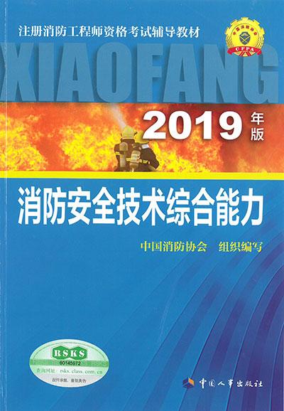 消防安全技术综合能力教材封面