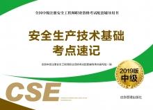 湖南注册安全工程师考试用书_湖南注册安全工程师_建筑注册安全工程师招聘