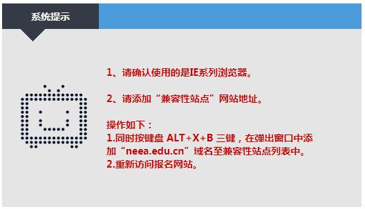 教师资格证准考证打印兼容性设置