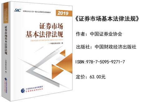 2019年证券从业一般从业资格新教材