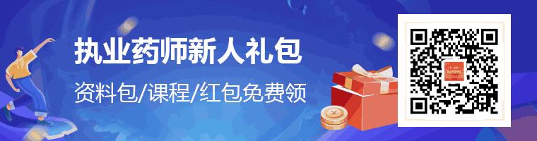 执业药师新人礼包.png