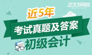 2015-2019年初级会计考试真题及答案