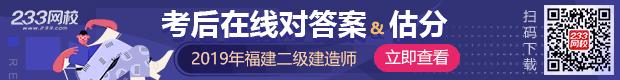 2019福建二级建造师考试真题答案