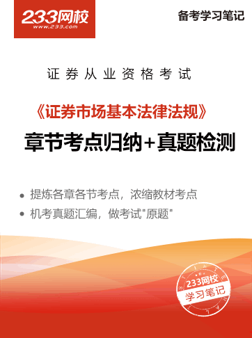 证券从业资格免试条件_证券从业资格条件_证券从业资格考试报名条件