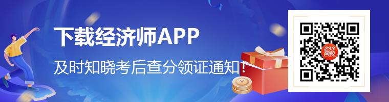 经济师app推荐