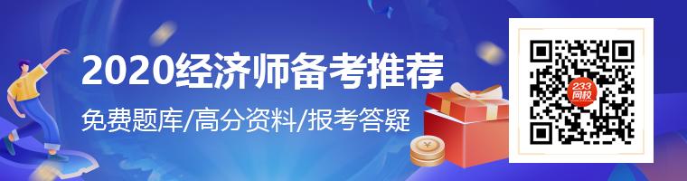 经济师备考推荐app