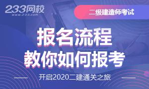 2020年二级建造师考试报考流程