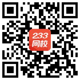 2020年备考证券从业,推荐233网校APP