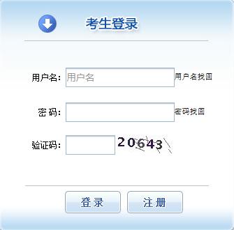 2020年执业药师报名入口:中国人事考试网