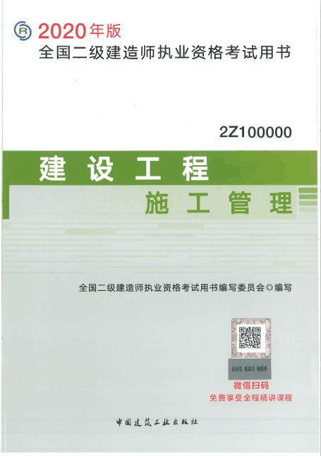 二级建筑师书籍图片