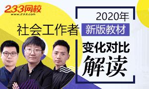 2020年社会工作者考试教材变化解读专题
