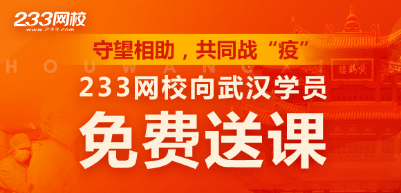 """守望相助,共(gong)同戰""""疫(yi)""""bao)33網校向武漢學員(yuan)免費贈(zeng)送考證好課(ke)"""