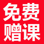 233網校共(gong)同抗擊肺(fei)炎疫(yi)情,免費贈(zeng)課(ke)