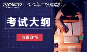 2020年二级建造师考试大纲目录汇总(八科)