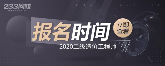 2020年二级造价工程师报名及考试时间