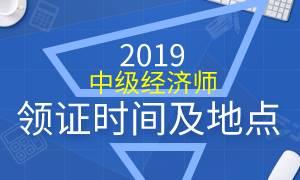 2019年经济师证书领取时间地点