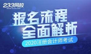 2020年注册会计师报名流程全面指导