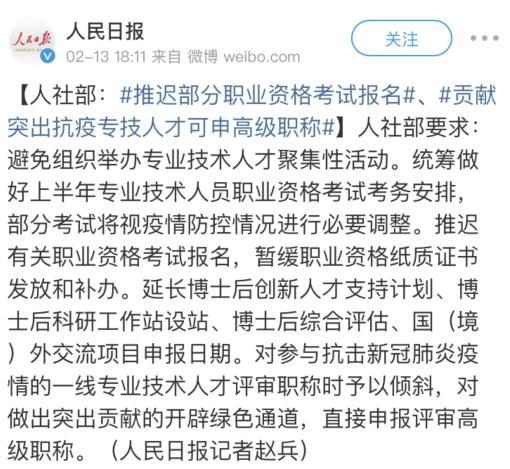 人社部:对抗击新冠肺炎疫情一线人才可申高级职称!