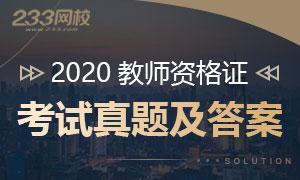 2020年教师资格证真题及答案专题