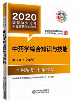 2020年执业药师考试教材第八版《中药学综合知识与技能》