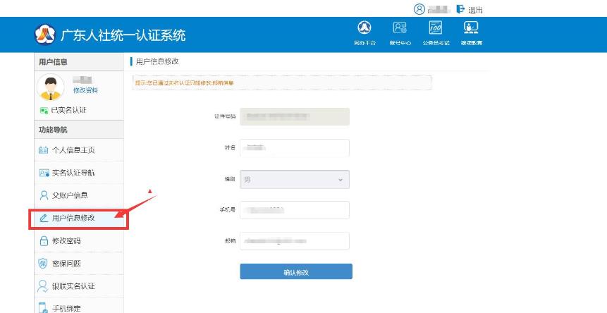 广东专业技术人员资格电子证书系统操作说明