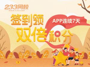 app7天签到300-225.png