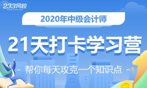 2020年中级会计师21天考点打卡学习营,拒绝拖延症!