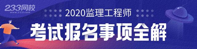 2020年监理工程师报名时间