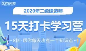 2020二建知识点打卡活动