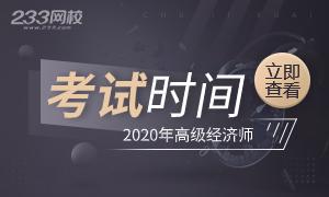 2020年高级经济师考试时间9月12日