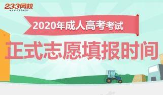2020年成人高考正式志愿填报时间