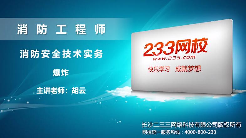 2020年消防安全技术实务胡云老师精讲课爆炸