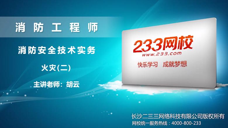 2020年消防技术实务胡云老师精讲课火灾(二)