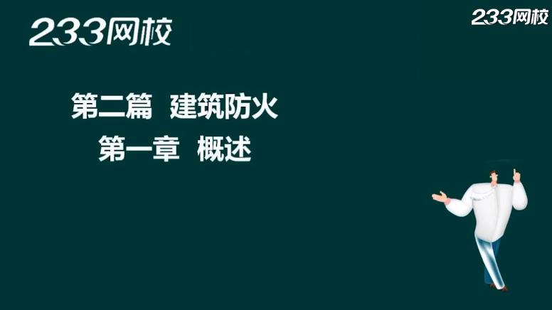 2020年消防技术实务胡云精讲课建筑防火概述