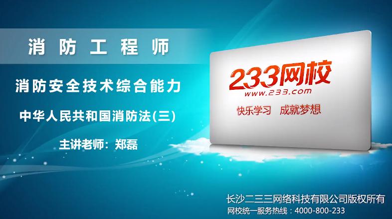 2020消防综合能力郑磊精讲课中华人民共和国消防法(三)