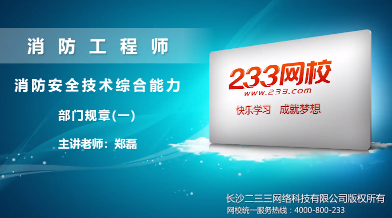 2020年消防综合能力郑磊精讲课部门规章(一)