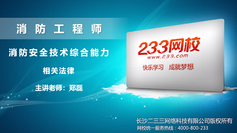 2020年消防综合能力郑磊精讲课消防相关法律